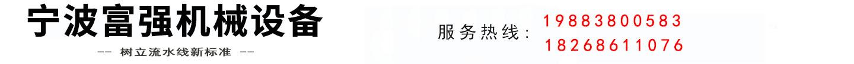 宁波杭州湾新区富强机械有限公司